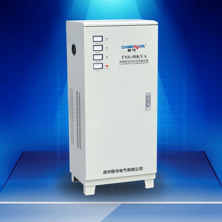 TNS-50KVA 家庭三相高精度稳压器