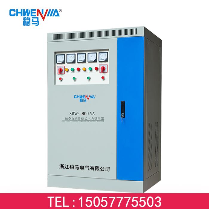 SBW-80KVA稳压器 三相补偿式稳压器 滑动式交流稳压器