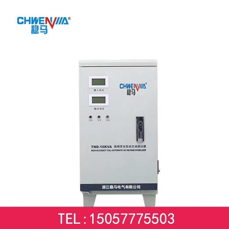TND-10KVA 家庭单相高精度稳压器