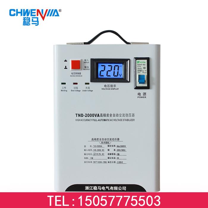 TND-5KVA家用单相高精度稳压器