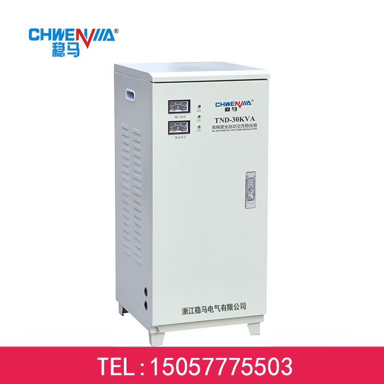 TND-30KVA 三相高精度稳压器