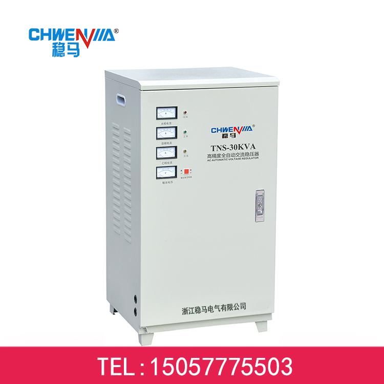 TNS-30KVA高精度全自动交流电稳压器